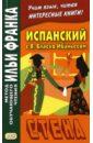 Испанский с В. Бласко Ибаньесом. Стена. 3-е изд., Бласко Ибаньес Висенте