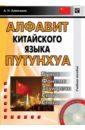 Алфавит китайского языка путунхуа. Книга + CD. 2-е, Алексахин Алексей Николаевич