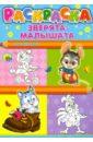 Куприна Анна Олеговна Зверята-малышата