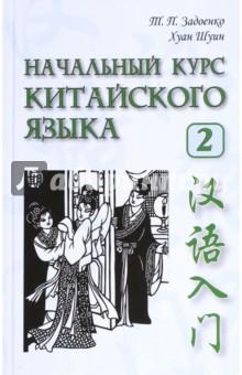 Начальный курс китайского языка. Часть 2 (+CD)