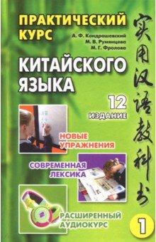 Практический курс китайского языка. В 2-х томах (+CD) бокс секреты профессионала 2 е издание cd с видеокурсом