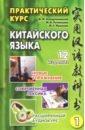 Практический курс китайского языка. В 2-х томах (+CD)