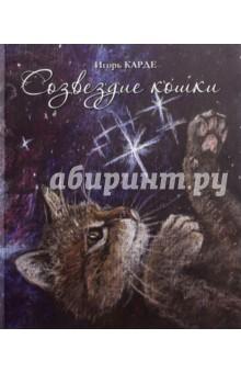 Созвездие кошки книги издательство махаон моя большая книга о кошках и котятах