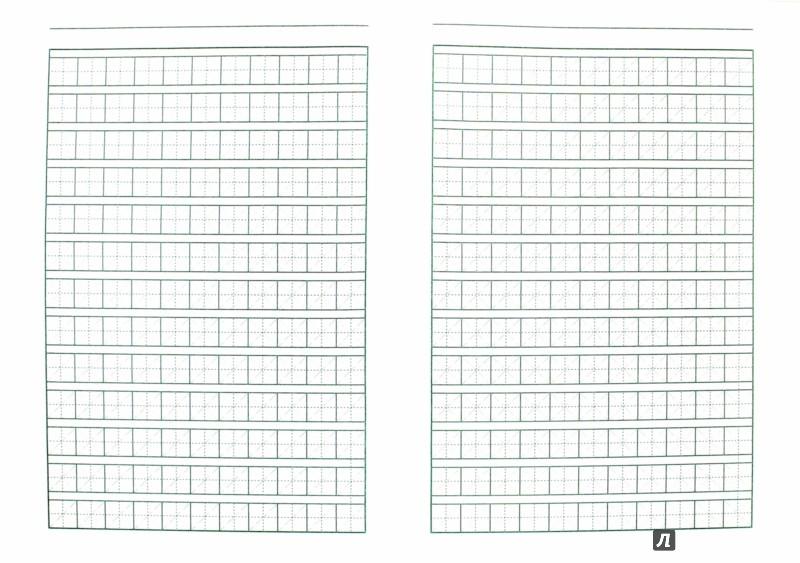 Иллюстрация 1 из 5 для Китайский язык. Рабочая тетрадь для записи иероглифов. 2 уровень | Лабиринт - книги. Источник: Лабиринт