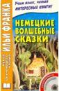 Немецкие волшебные сказки (+CD)