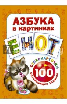 Азбука в картинках. 100 развивающих заданий на карточках издательство аст азбука электроники