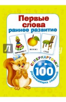 Первые слова. Раннее развитие. 100 развивающих заданий раннее развитие clever набор для девочки скоро в школу комплект из 5 книг