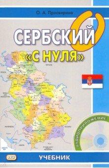 Сербский с нуля (+CD) духовные беседы 5 cd