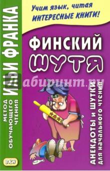 Финский шутя. Анекдоты и шутки для начального чтения кочергина в к cd аудио финский это здорово финский язык для школьников 2 mp3