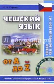 Чешский от А до Z. Вводный фонетико-грамматический курс (+CD) габриэлян остроумов химия вводный курс 7 класс дрофа в москве