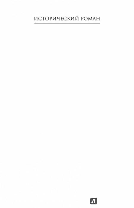 Иллюстрация 1 из 27 для Саксонец. Ассасин Его Святейшества - Тим Северин | Лабиринт - книги. Источник: Лабиринт