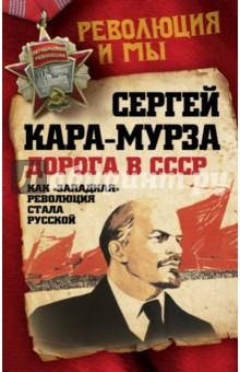 Дорога в СССР. Как западная революция стала русской кара мурза с г и др оранжевая мина