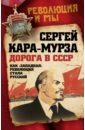 Кара-Мурза Сергей Георгиевич Дорога в СССР. Как западная революция стала русской
