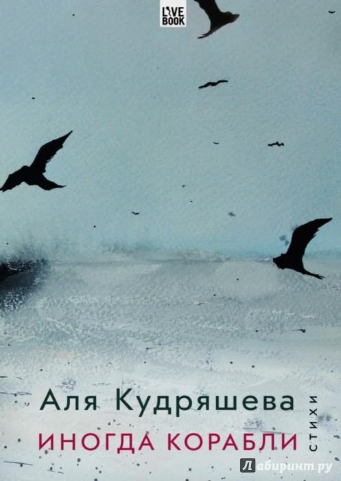 Иллюстрация 1 из 31 для Иногда корабли - Аля Кудряшева   Лабиринт - книги. Источник: Лабиринт