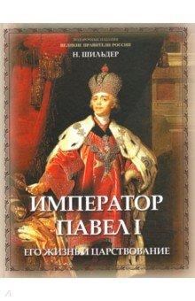 Император Павел I, его жизнь и царствование