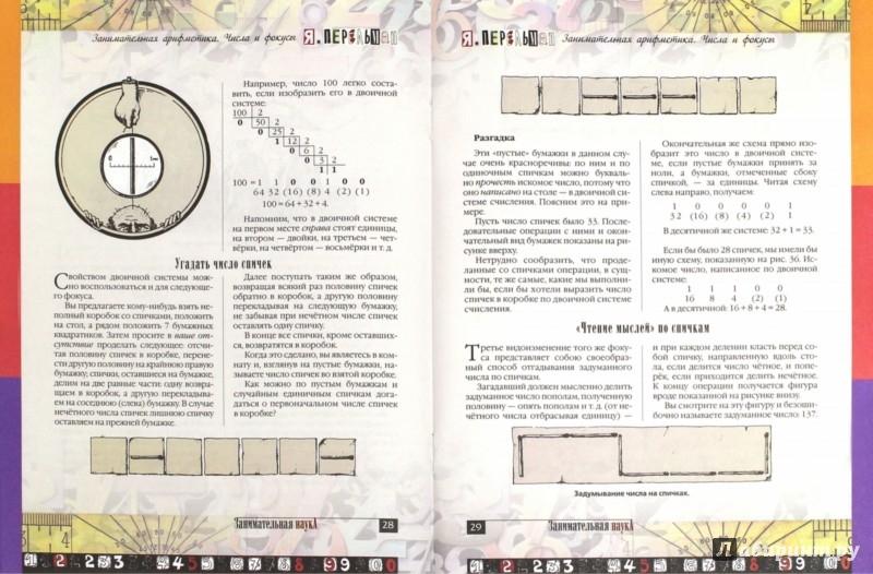 Иллюстрация 1 из 20 для Занимательная арифметика. Числа и фокусы - Яков Перельман | Лабиринт - книги. Источник: Лабиринт