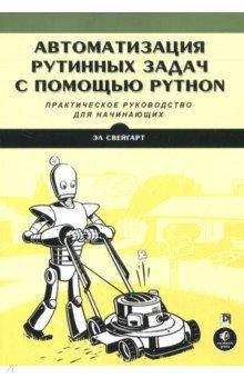 Автоматизация рутинных задач с помощью Python. Практическое руководство для начинающих макграт м программирование на python для начинающих