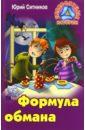 Формула обмана, Ситников Юрий Вячеславович