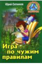 Ситников Юрий Вячеславович Игра по чужим правилам