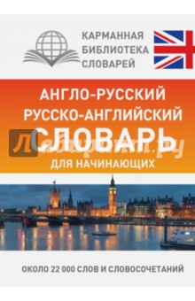 Англо-русский русско-английский словарь для начинающих терминологический словарь финансового менеджера русско английский