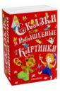 все цены на Михалков Сергей Владимирович, Витензон Жанна Александровна Сказки и волшебные картинки онлайн