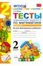 Обложка УМК Математика 2кл. Тесты повышенной трудности.Ч.2