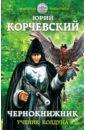 Чернокнижник. Ученик колдуна, Корчевский Юрий Григорьевич
