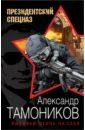 Тамоников Александр Александрович Вызываю огонь на себя александр гущин империязла вызываю огонь насебя