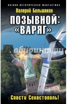 Позывной Варяг. Спасти Севастополь! стамбул