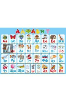 Алфавит русский. Настольное детское издание пазлы бомик русский алфавит россыпью 63 буквы