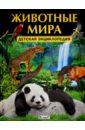 Животные мира. Детская энциклопедия культуры мира иллюстрированная энциклопедия для детей