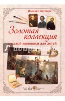 Великие мастера. Золотая коллекция русской живописи дял детей василий сахаров свободные миры