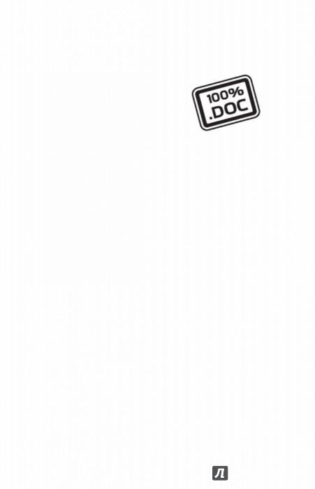 Иллюстрация 1 из 26 для Сорняк - Сардо, Грассонелли | Лабиринт - книги. Источник: Лабиринт