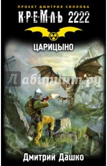 Кремль 2222. Царицыно книги издательство аст кремль 2222 ладога
