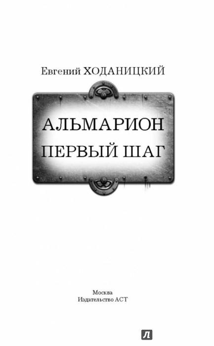 АЛЬМАРИОН ПЕРВЫЙ ШАГ СКАЧАТЬ БЕСПЛАТНО