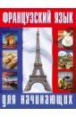 Французский язык для начинающих. Комплект из 3-х книг