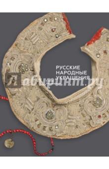 Русские народные украшения трынцы брынцы бубенцы