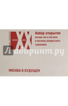 Набор открыток Москва в будущем. Москва XXII и XXIII века в рисунках неизвестного художника билет на автобус москва смоленск с белорусского вокзала