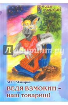Ведя Взмокин-наш товарищ! товарищ эхо заветная радуга