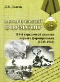Исторический формуляр 116-й стрелковой дивизии 1го формирования (1939-1941)
