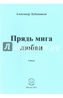 Бубенников Александр Николаевич » Прядь мига любви. Стихи