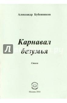 Бубенников Александр Николаевич » Карнавал безумия. Стихи