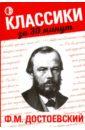 Достоевский Федор Михайлович Ф. М.