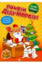 Помоги Деду Морозу! Развивающая книжка с наклейками,