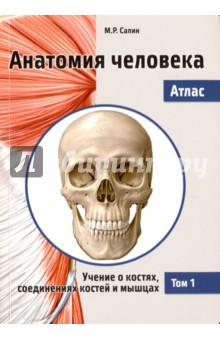 Анатомия человека. Атлас. В 3-х томах. Том 1. Учение о костях, соединениях костей и мышцах анатомия человека русско латинский атлас