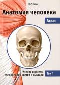 Анатомия человека. Атлас. В 3-х томах. Том 1. Учение о костях, соединениях костей и мышцах