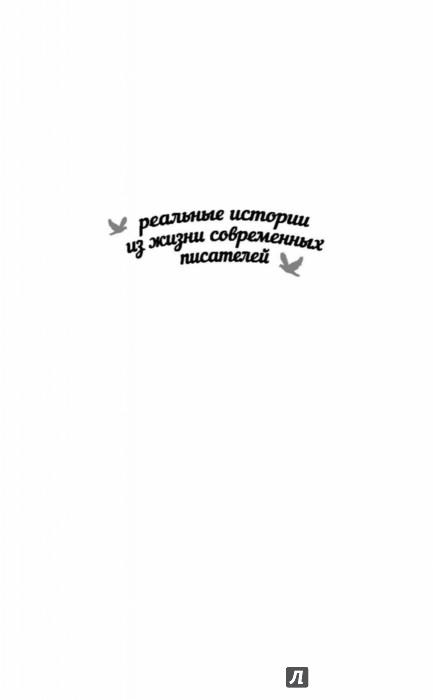 Иллюстрация 1 из 34 для Трава была зеленее, или Писатели о своем детстве - Рубина, Емец, Санаев | Лабиринт - книги. Источник: Лабиринт