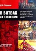 В битвах за историзм: проблемы изучения Великой Русской революции 1917 года и постреволюц. режима
