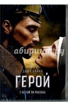 Герой (DVD)