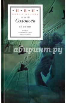 Соловьев Сергей » Её имена